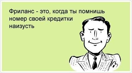 14 мая - день фрилансера в России